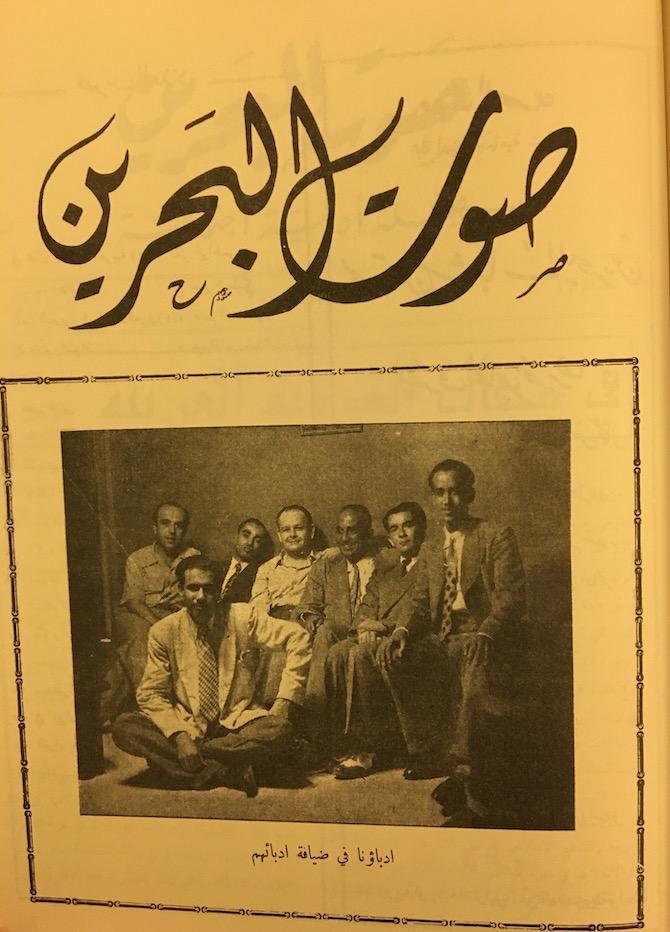 Sawt al-Bahrain: A Window onto the Gulf's Social and Political History, By Wafa Alsayed