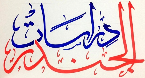 Two lines of Arabic writing, the top line in blue and the bottom line in red ink